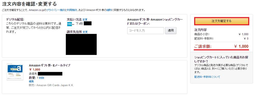 amazonギフト券1000円