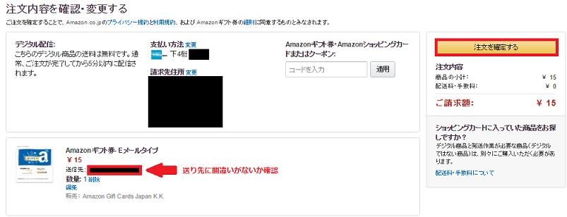 amazonギフト券購入方法
