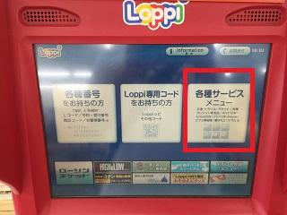 ロッピー手順-1