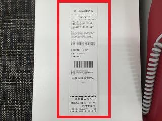 ロッピー手順-10