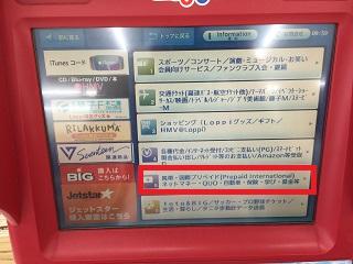 ロッピー手順-2