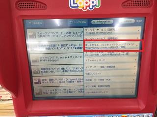 ロッピー手順-3