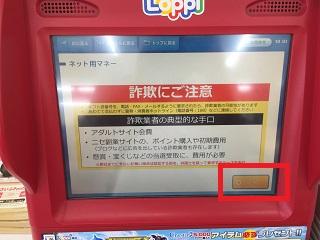 ロッピー手順-5