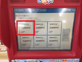 ロッピー手順-6