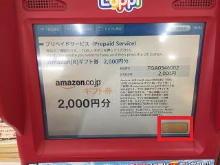 ロッピー手順-7