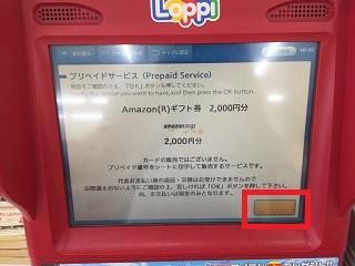 ロッピー手順-8