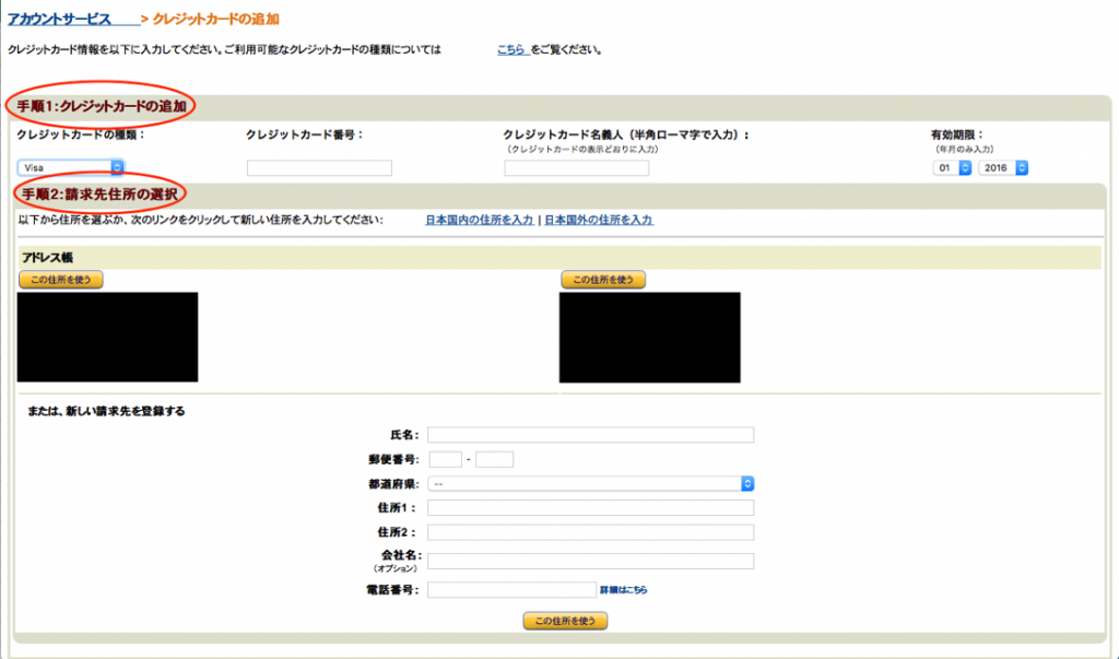 アマゾンアカウントサービス2