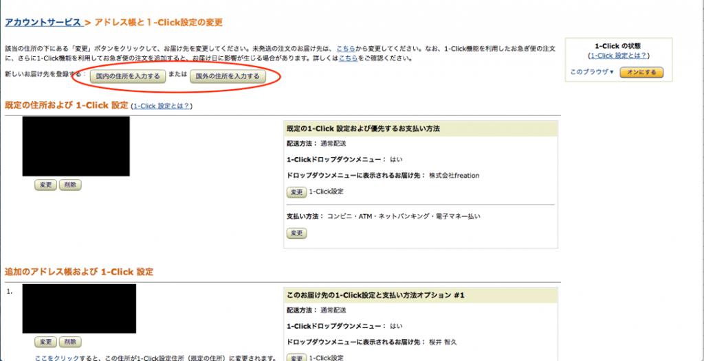 アマゾンアカウントサービス4