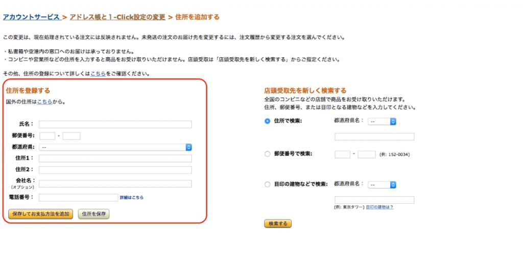 アマゾンアカウントサービス5