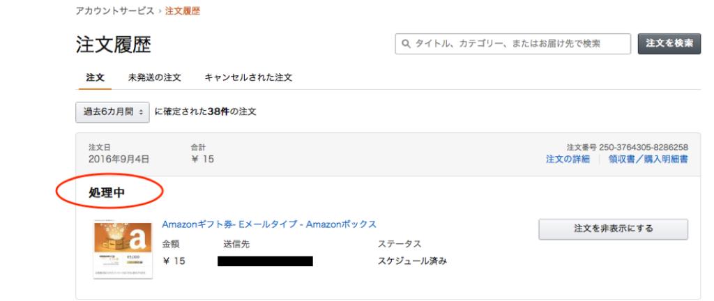 アマゾン注文履歴1