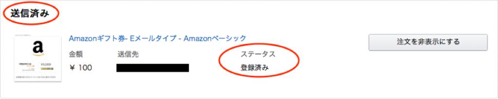 アマゾン注文履歴2