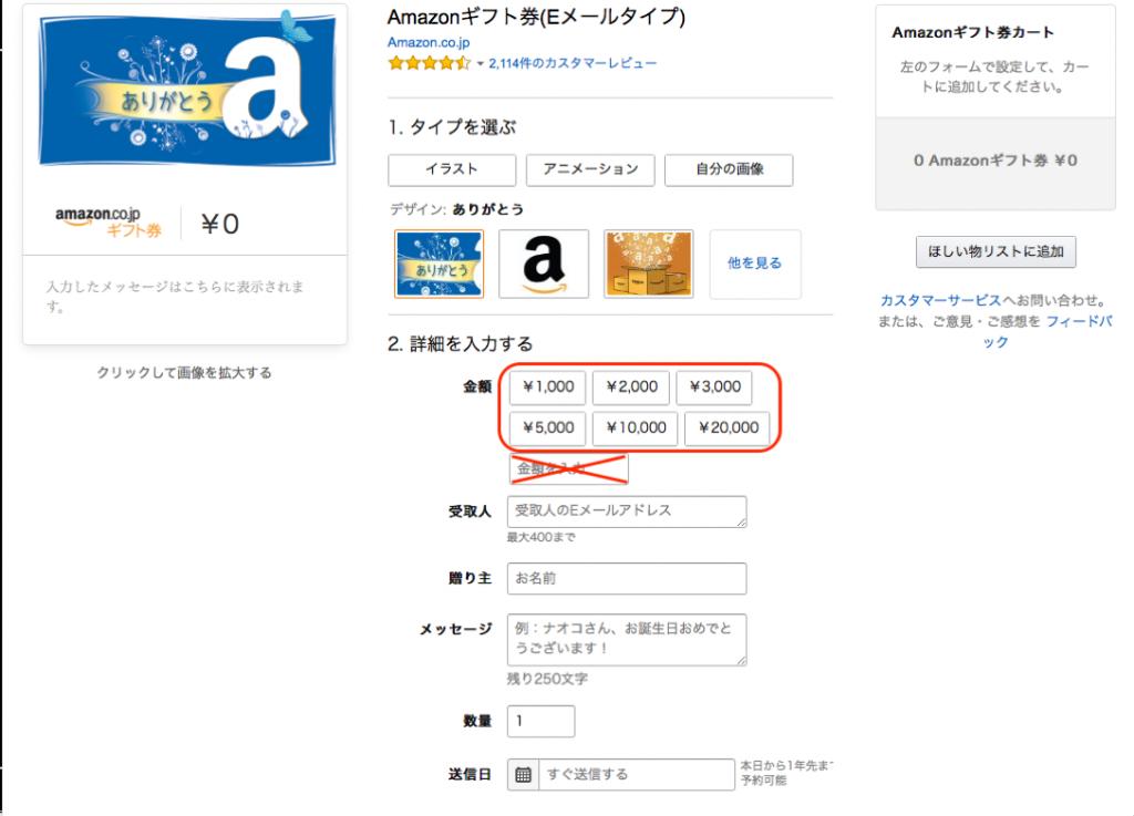 アマゾンギフト券購入