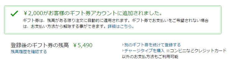amazonアカウント登録-3