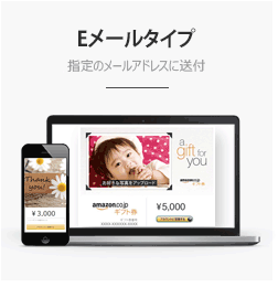 amazon-gift-mailtype1