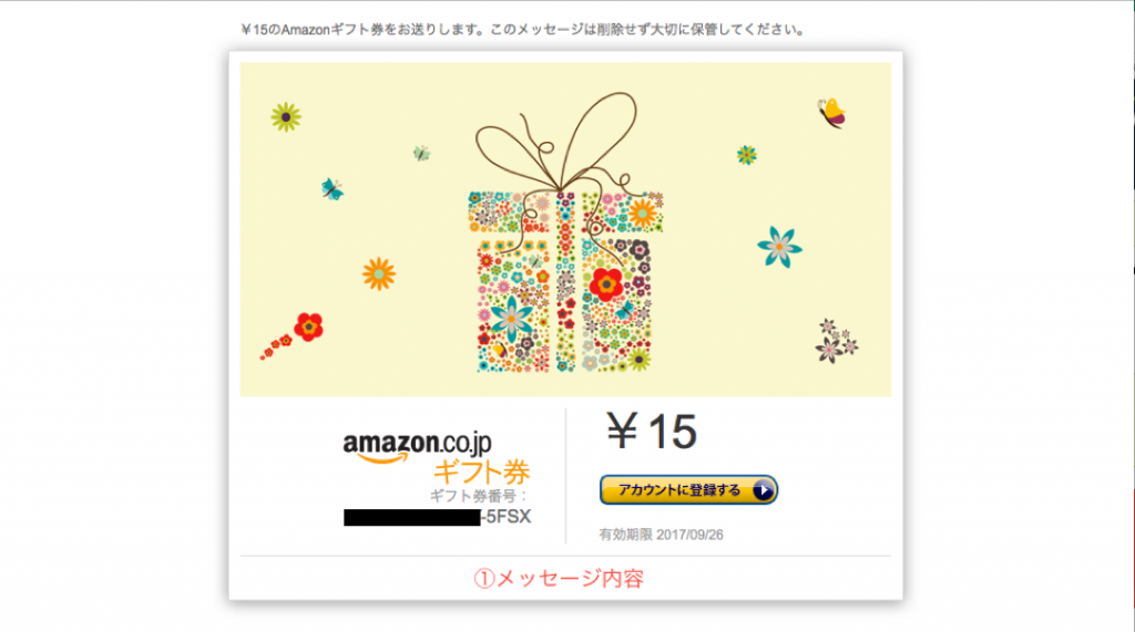 amazon-gift-mailtype2