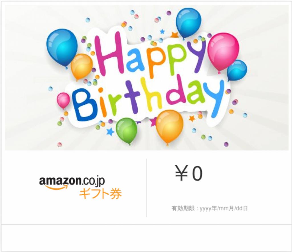 amazonギフト券Eメールタイプ3