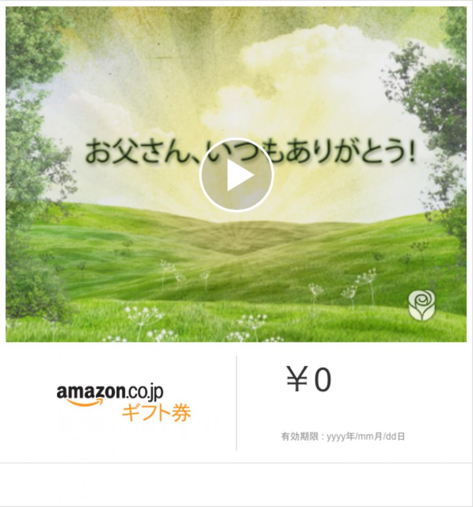 amazonギフト券Eメール5