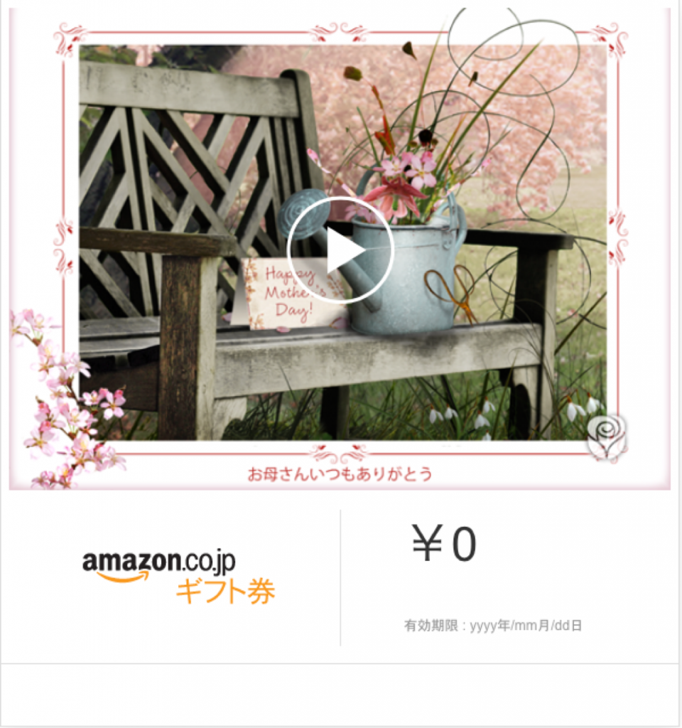 amazon-gift-mailtype6