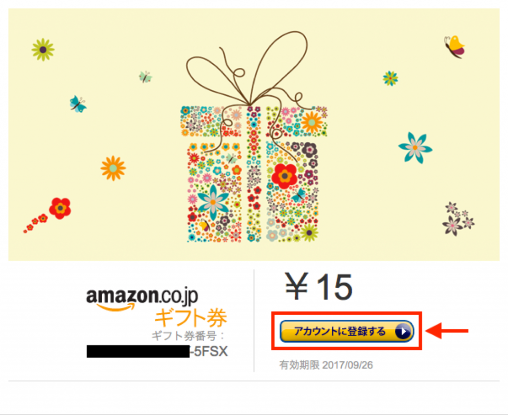 amazon-gift-mailtype7