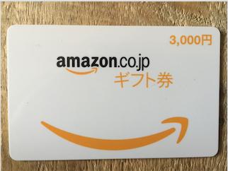 amazonギフトカードタイプ