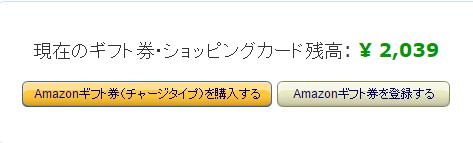 amazonギフト券残高確認-3