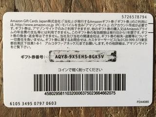 カードタイプ購入手順-3