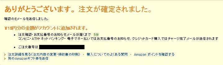 チャージタイプ購入手順-7
