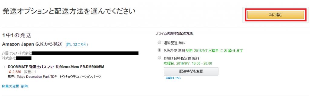 amazonギフト券残高併用購入-4