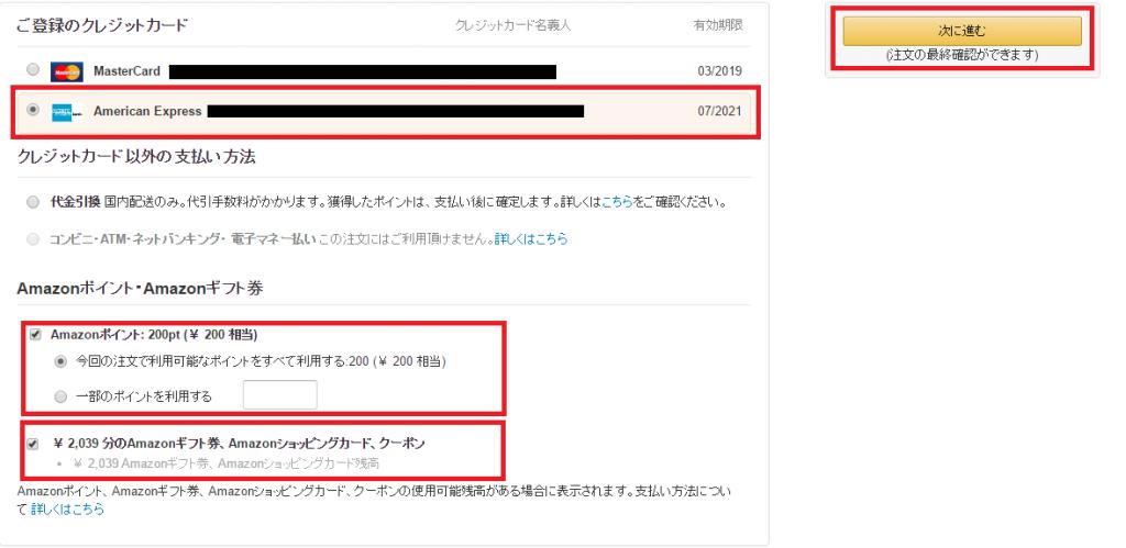 amazonギフト券残高併用購入-5