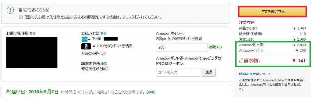 amazonギフト券残高併用購入-6