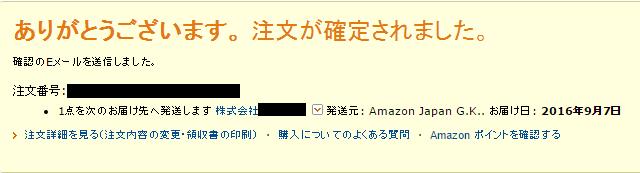 amazonギフト券残高併用購入-7