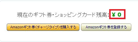 amazonギフト券残高併用購入-8