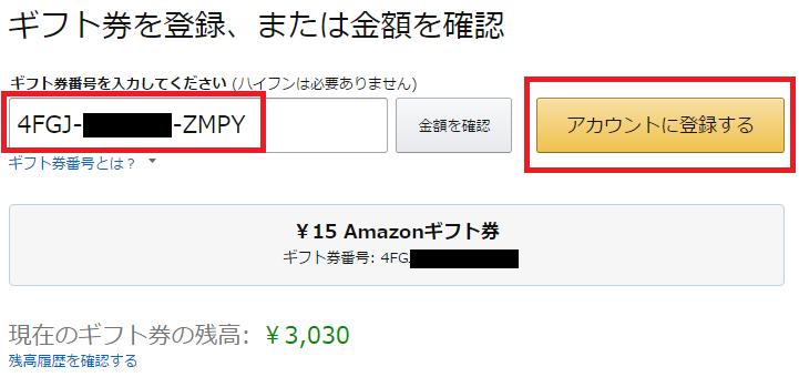 購入手順-3