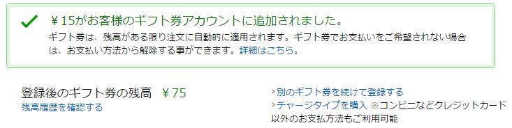 登録手順-4
