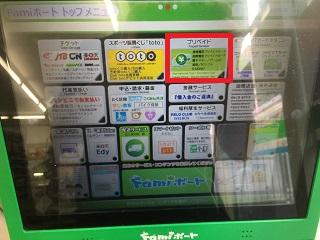ファミポート購入手順-2