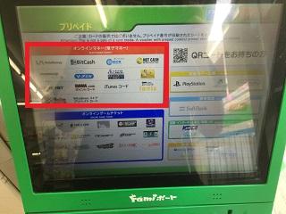 ファミポート購入手順-3