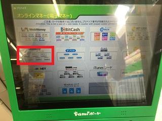 ファミポート購入手順-4