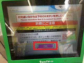 ファミポート購入手順-5