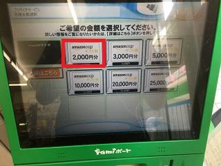 ファミポート購入手順-6