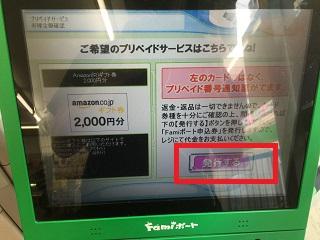 ファミポート購入手順-7