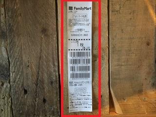 ファミポート購入手順-9