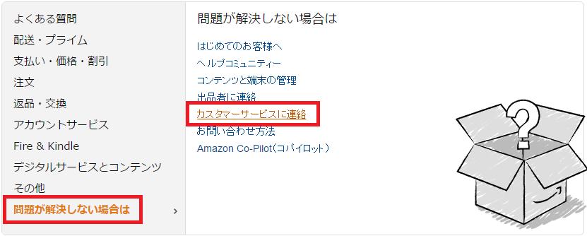 amazonカスタマーサービスの連絡手順-2