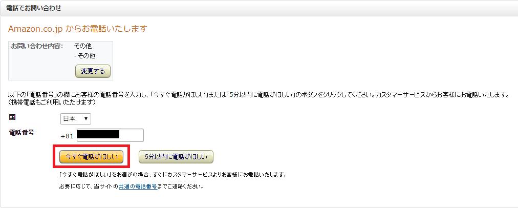 amazonカスタマーサービスの連絡手順-4
