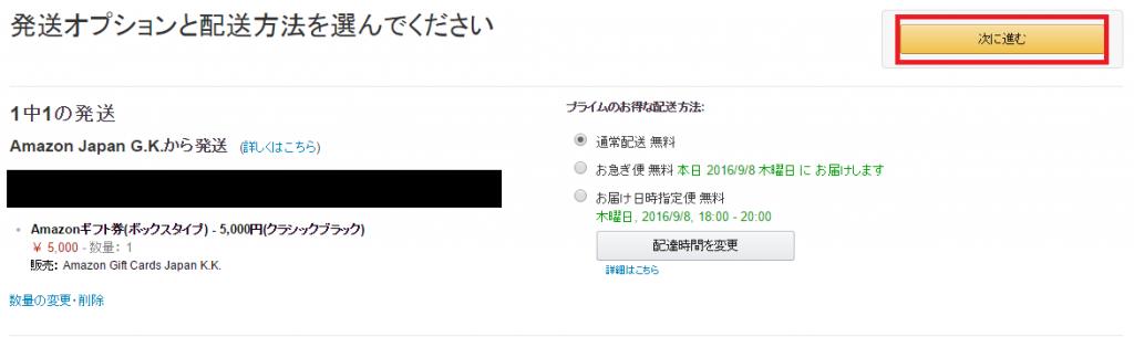 購入手順-7