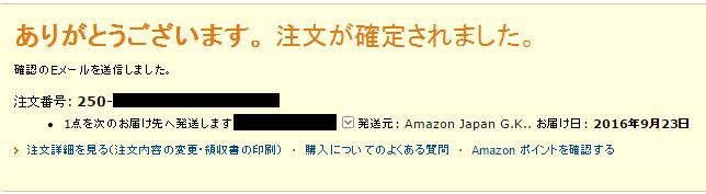 商品購入手順-4