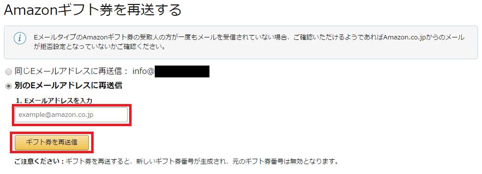 amazonギフト券再送方法-4