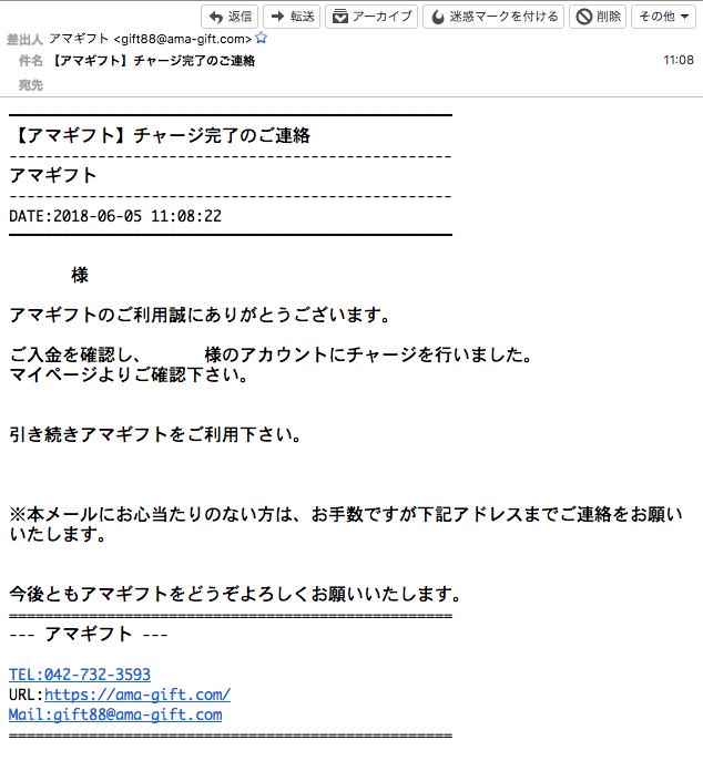 アマギフトメール