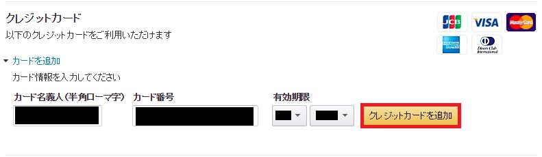 amazonギフト券クレジットカード購入