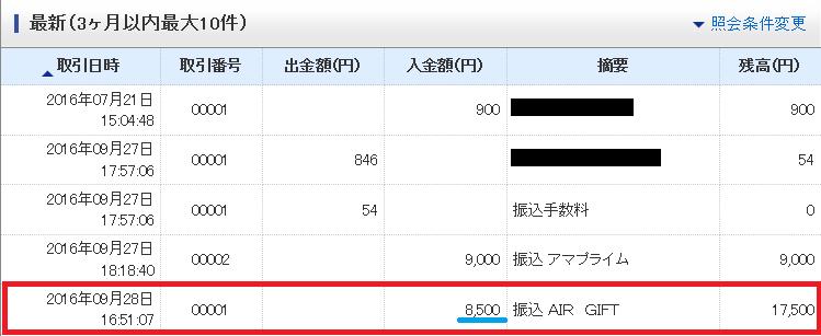 エアーギフト買取手順-6