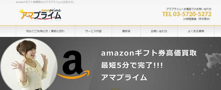 amazonギフト券買取24時間